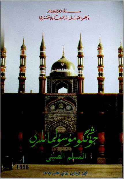 musulmanliri 1996 4 - جوڭگۇ مۇسۇلمانلىرى 1996-يىلى 4-سان