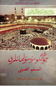musulmanliri 1997 1 190x290 - جوڭگۇ مۇسۇلمانلىرى 1997-يىلى 1-سان