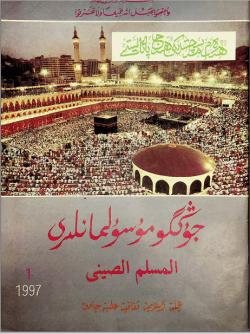 musulmanliri 1997 1 250x334 - جوڭگۇ مۇسۇلمانلىرى 1997-يىلى 1-سان