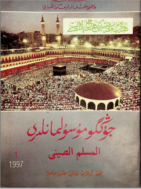 musulmanliri 1997 1 - جوڭگۇ مۇسۇلمانلىرى 1997-يىلى 1-سان