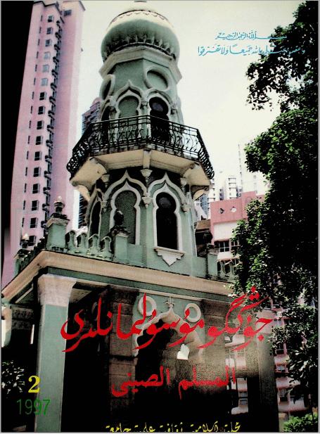 musulmanliri 1997 2 - جوڭگۇ مۇسۇلمانلىرى 1997-يىلى 2-سان