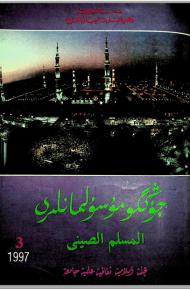 musulmanliri 1997 3 190x290 - جوڭگۇ مۇسۇلمانلىرى 1997-يىلى 3-سان
