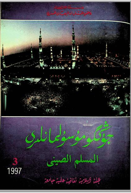 musulmanliri 1997 3 - جوڭگۇ مۇسۇلمانلىرى 1997-يىلى 3-سان