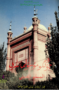 musulmanliri 1997 4 190x290 - جوڭگۇ مۇسۇلمانلىرى 1997-يىلى 4-سان