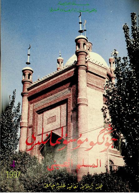 musulmanliri 1997 4 - جوڭگۇ مۇسۇلمانلىرى 1997-يىلى 4-سان