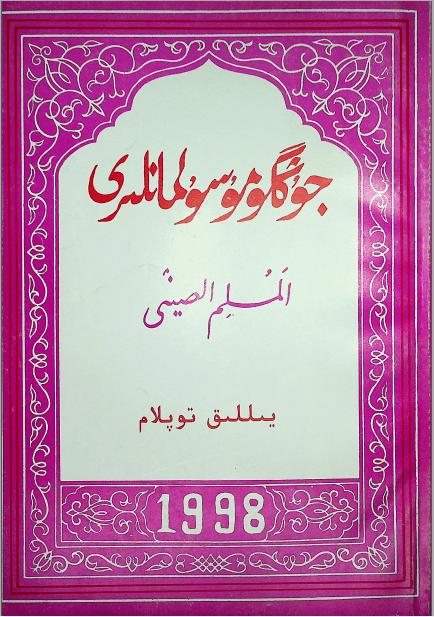 musulmanliri 1998 1 - جوڭگۇ مۇسۇلمانلىرى 1998-يىلى 1-سان