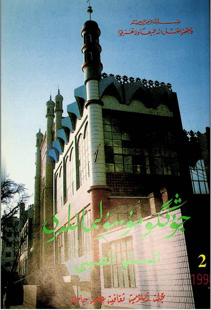 musulmanliri 1998 2 - جوڭگۇ مۇسۇلمانلىرى 1998-يىلى 2-سان