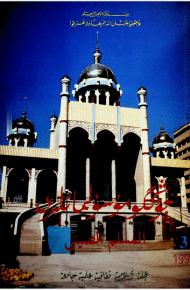 musulmanliri 1998 3 190x290 - جوڭگۇ مۇسۇلمانلىرى 1998-يىلى 3-سان