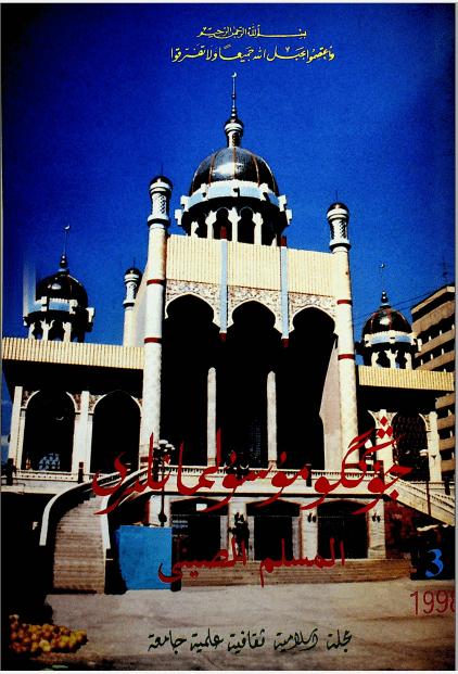 musulmanliri 1998 3 - جوڭگۇ مۇسۇلمانلىرى 1998-يىلى 3-سان