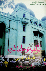 musulmanliri 1998 4 190x290 - جوڭگۇ مۇسۇلمانلىرى 1998-يىلى 4-سان