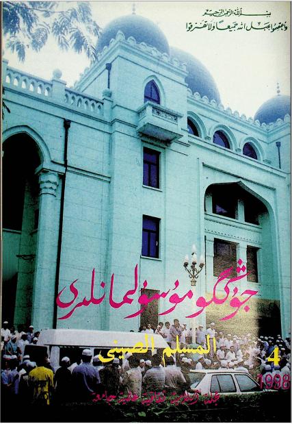 musulmanliri 1998 4 - جوڭگۇ مۇسۇلمانلىرى 1998-يىلى 4-سان