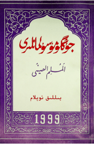musulmanliri 1999 1 190x290 - جوڭگۇ مۇسۇلمانلىرى 1999-يىلى 1-سان