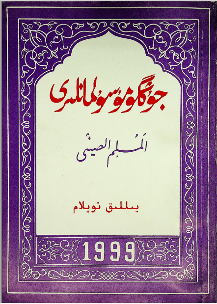 musulmanliri 1999 1 - جوڭگۇ مۇسۇلمانلىرى 1999-يىلى 1-سان