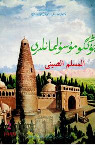 musulmanliri 1999 2 190x290 - جوڭگۇ مۇسۇلمانلىرى 1999-يىلى 2-سان