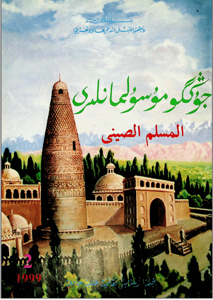 musulmanliri 1999 2 - جوڭگۇ مۇسۇلمانلىرى 1999-يىلى 2-سان