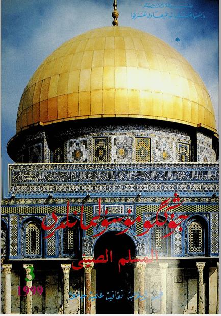 musulmanliri 1999 3 - جوڭگۇ مۇسۇلمانلىرى 1999-يىلى 3-سان