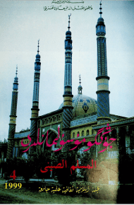 musulmanliri 1999 4 190x290 - جوڭگۇ مۇسۇلمانلىرى 1999-يىلى 4-سان