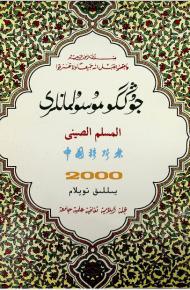 musulmanliri 2000 1 190x290 - جوڭگۇ مۇسۇلمانلىرى 2000-يىلى 1-سان