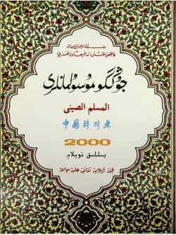 musulmanliri 2000 1 250x333 - جوڭگۇ مۇسۇلمانلىرى 2000-يىلى 1-سان