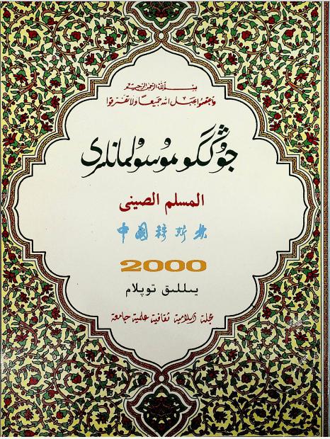 musulmanliri 2000 1 - جوڭگۇ مۇسۇلمانلىرى 2000-يىلى 1-سان