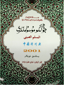 musulmanliri 2001 1 250x334 - جوڭگۇ مۇسۇلمانلىرى 2001-يىلى 1-سان