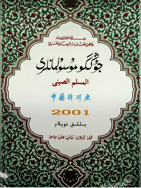 musulmanliri 2001 1 - جوڭگۇ مۇسۇلمانلىرى 2001-يىلى 1-سان