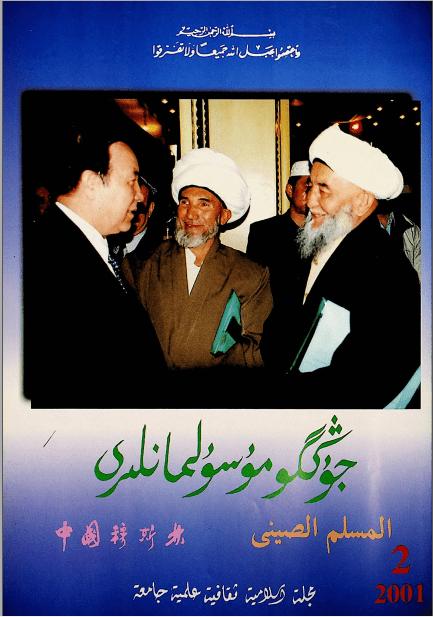 musulmanliri 2001 2 - جوڭگۇ مۇسۇلمانلىرى 2001-يىلى 2-سان