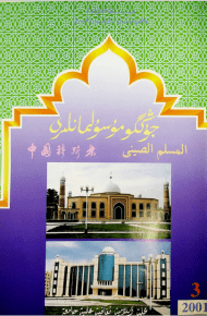 musulmanliri 2001 3 190x290 - جوڭگۇ مۇسۇلمانلىرى 2001-يىلى 3-سان