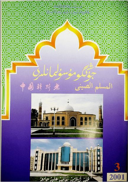 musulmanliri 2001 3 - جوڭگۇ مۇسۇلمانلىرى 2001-يىلى 3-سان