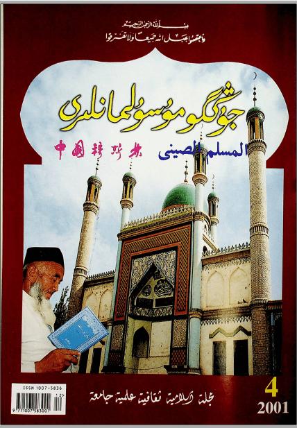 musulmanliri 2001 4 - جوڭگۇ مۇسۇلمانلىرى 2001-يىلى 4-سان