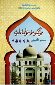 musulmanliri 2003 4 190x290 - جوڭگۇ مۇسۇلمانلىرى 2003-يىلى 4-سان