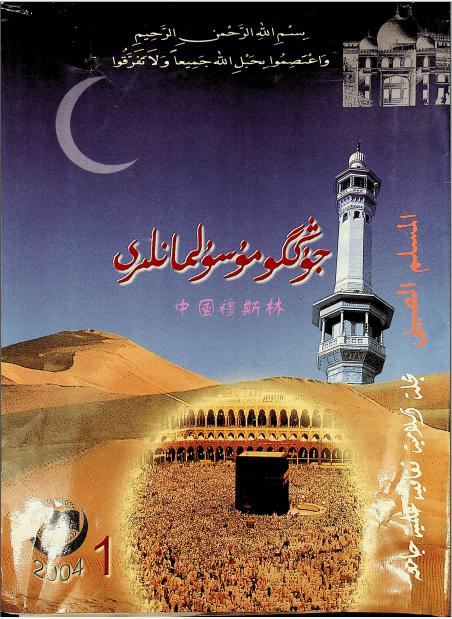musulmanliri 2004 1 - جوڭگۇ مۇسۇلمانلىرى 2004-يىلى 1-سان