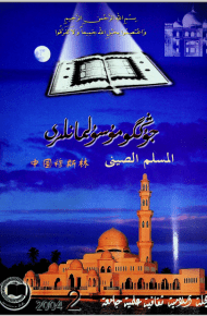 musulmanliri 2004 2 190x290 - جوڭگۇ مۇسۇلمانلىرى 2004-يىلى 2-سان