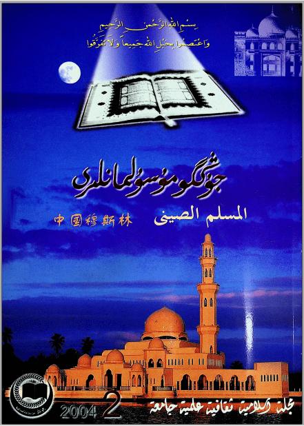 musulmanliri 2004 2 - جوڭگۇ مۇسۇلمانلىرى 2004-يىلى 2-سان