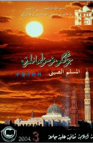 musulmanliri 2004 3 190x290 - جوڭگۇ مۇسۇلمانلىرى 2004-يىلى 3-سان