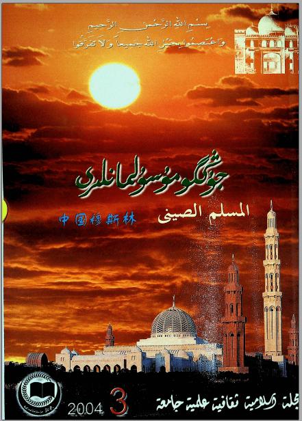 musulmanliri 2004 3 - جوڭگۇ مۇسۇلمانلىرى 2004-يىلى 3-سان