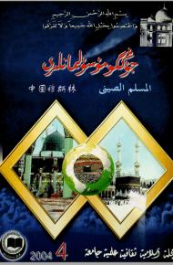 musulmanliri 2004 4 190x290 - جوڭگۇ مۇسۇلمانلىرى 2004-يىلى 4-سان