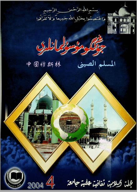 musulmanliri 2004 4 - جوڭگۇ مۇسۇلمانلىرى 2004-يىلى 4-سان