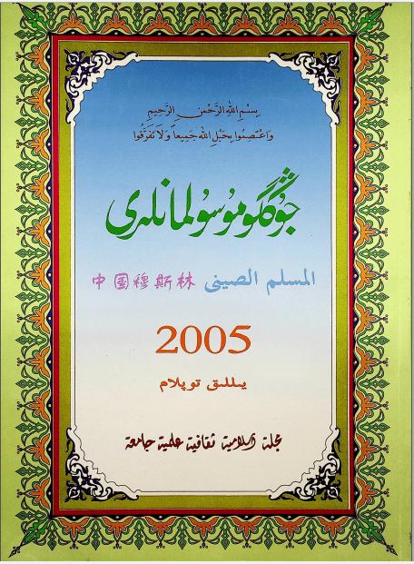 musulmanliri 2005 1 - جوڭگۇ مۇسۇلمانلىرى 2005-يىلى 1-سان