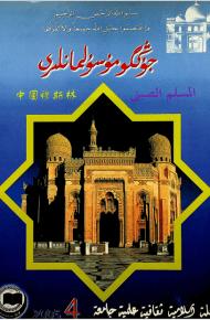 musulmanliri 2005 4 190x290 - جوڭگۇ مۇسۇلمانلىرى 2005-يىلى 4-سان