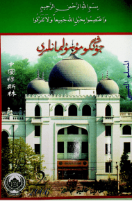 musulmanliri 2006 2 190x290 - جۇڭگو مۇسۇلمانلىرى 2006-يىلى 2-سان