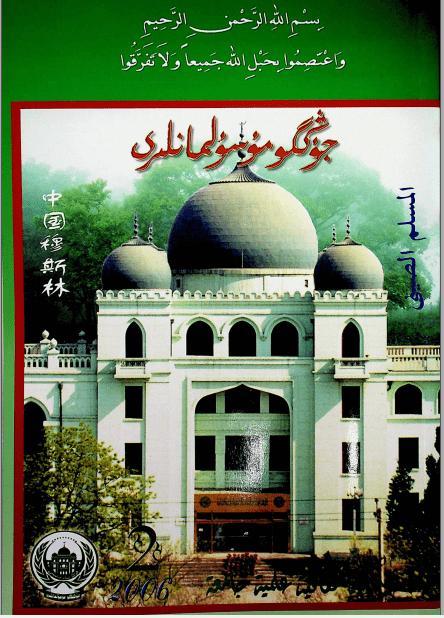 musulmanliri 2006 2 - جۇڭگو مۇسۇلمانلىرى 2006-يىلى 2-سان
