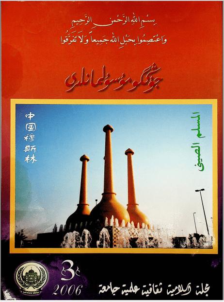 musulmanliri 2006 3 - جۇڭگو مۇسۇلمانلىرى 2006-يىلى 3-سان