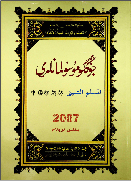 musulmanliri 2007 1 - جۇڭگو مۇسۇلمانلىرى 2007-يىلى 1-سان