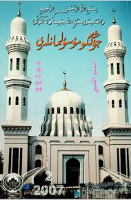 musulmanliri 2007 2 190x290 - جۇڭگو مۇسۇلمانلىرى 2007-يىلى 2-سان