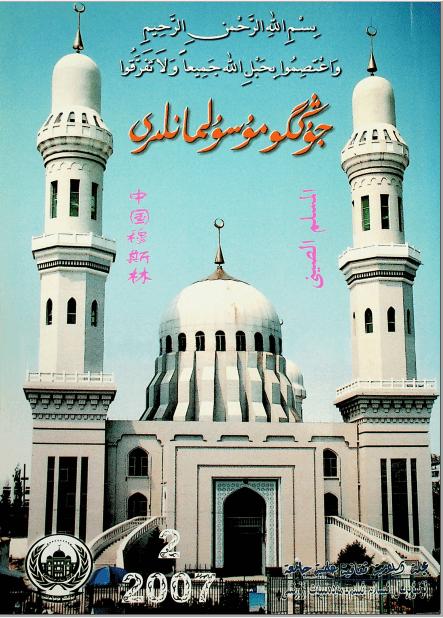 musulmanliri 2007 2 - جۇڭگو مۇسۇلمانلىرى 2007-يىلى 2-سان
