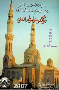 musulmanliri 2007 3 190x290 - جۇڭگو مۇسۇلمانلىرى 2007-يىلى 3-سان