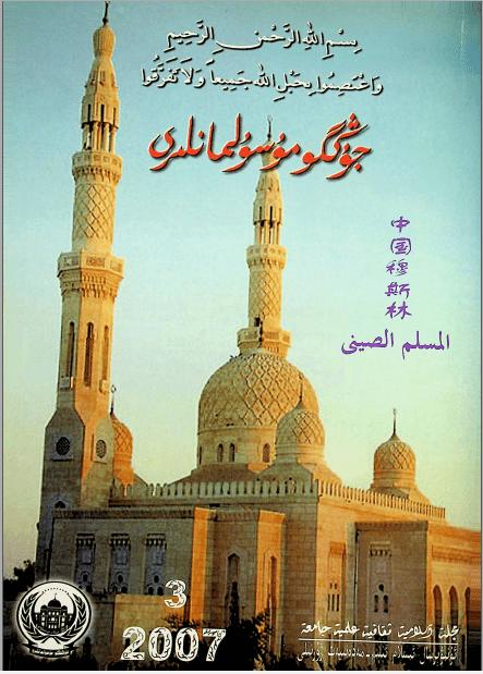 musulmanliri 2007 3 - جۇڭگو مۇسۇلمانلىرى 2007-يىلى 3-سان