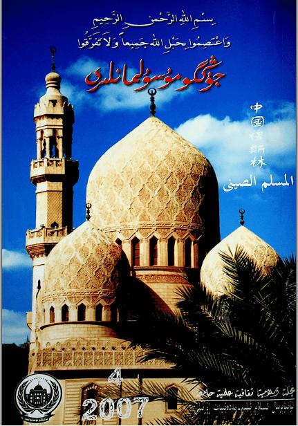 musulmanliri 2007 4 - جۇڭگو مۇسۇلمانلىرى 2007-يىلى 4-سان