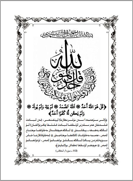 2014 12 - ۋەز-تەبلىغلەر 2014-يىلى 12-سان